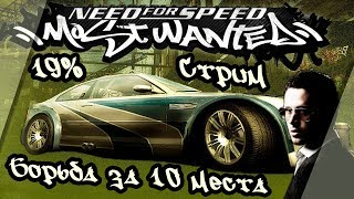 Need For Speed Most Wanted :2005 ( Борьба за 10 место Стрим)