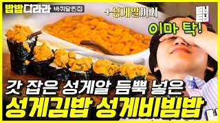 성게알 폭탄 김밥에 보는 것만으로도 침샘 폭발하는 성게…