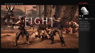 Mortal Kombat X L Прямой показ PS4 от Damirlan