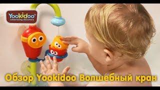 Обзор игрушки для ванной Yookidoo Волшебный кран