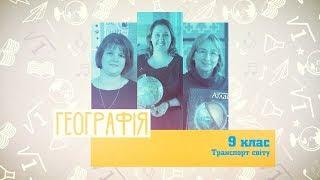 9 класс, 22 апреля - Урок онлайн География: Транспорт мира