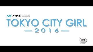 映画『TOKYO CITY GIRL -2016-』 若手女優×実力派アーティスト×新進気鋭...