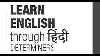 Learn English from हिंदी (Intermediate Level): Determiners {UPSC/IAS, SSC CGL/CHSL, Bank PO}
