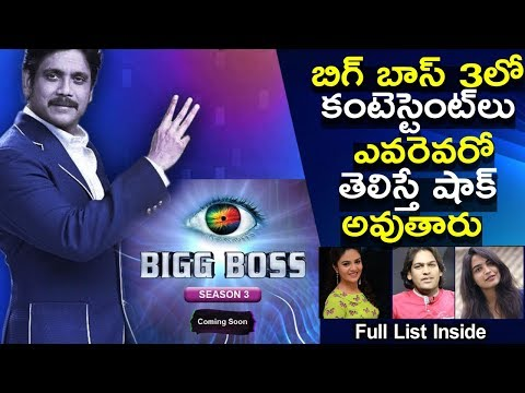 Repeat Bigg Boss 3 Telugu contestants List | Star Maa | Raj