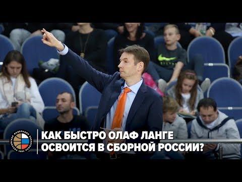 Как быстро Олаф Ланге освоится в сборной России?