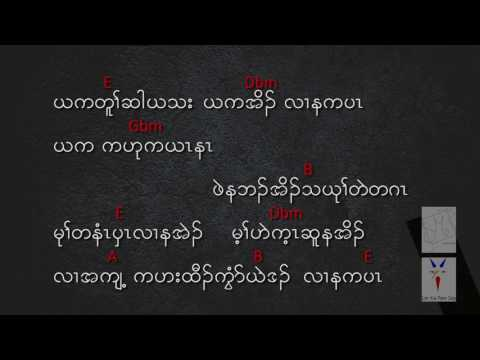Karen song Second person (Lyrics and Chords)
