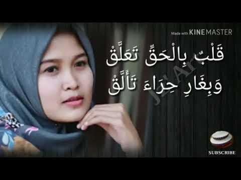 Lirik Assalamualaik Sholawat Al Banjari