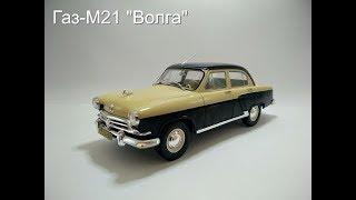 Легендарные советские автомобили в масштабе 1:24 Газ 21В