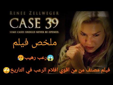 Download ملخص فيلم Case 39 رهيب طفلة في الجحيم فيلم مصنف من من اقوي افلام رعب في التاريخ