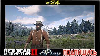 Red Dead Redemption 2 ► Симулятор фермера ► Прохождение #34 (стрим)