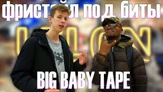 Американец в России круто зачитал на биты BIG BABY TAPE