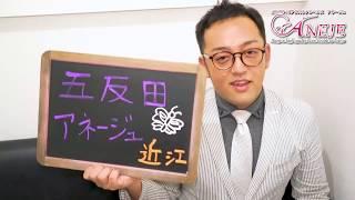 五反田アネージュのお店動画
