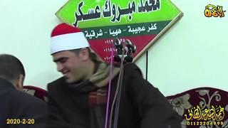 الشيخ محمود الصاحي - سورة النساء - عزاء الحاج محمد عبدالسميع - كفر عجيبة 20-2-2020