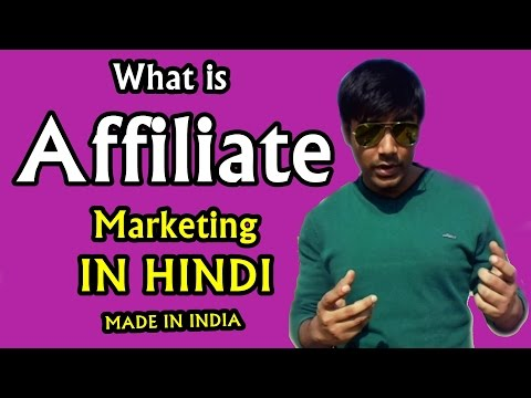 What is affiliate marketing | In Hindi