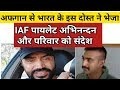 AFGANI BHAIJAN NEW MESSAGE TO INDIA AND INDIAN PILOT ABHINANDAN AND FAMILY