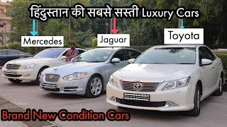 3 Best Sedan Luxury Cars For Sale | Jaguar , Mercedes , Toyota , | MCMR