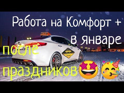 Есть ли работа в Комфорт + в январе? Смена в Яндекс,Такси
