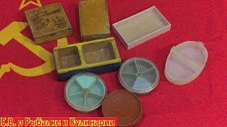 Рыболовные коробки и мотыльницы СССР.Советские рыболовные коробки для крючков и для наживки.
