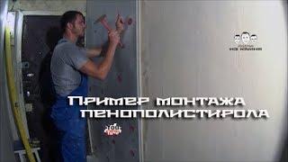 видео Пеноплекс (ПеноплЭкс) 80мм, плотность 35