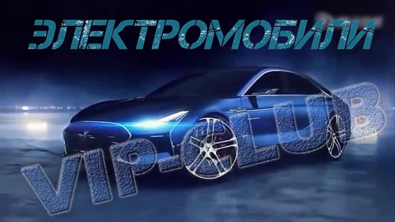 САМЫЕ ДЕШЕВЫЕ ЭЛЕКТРОМОБИЛИ В 2018 ГОДУ - YouTube
