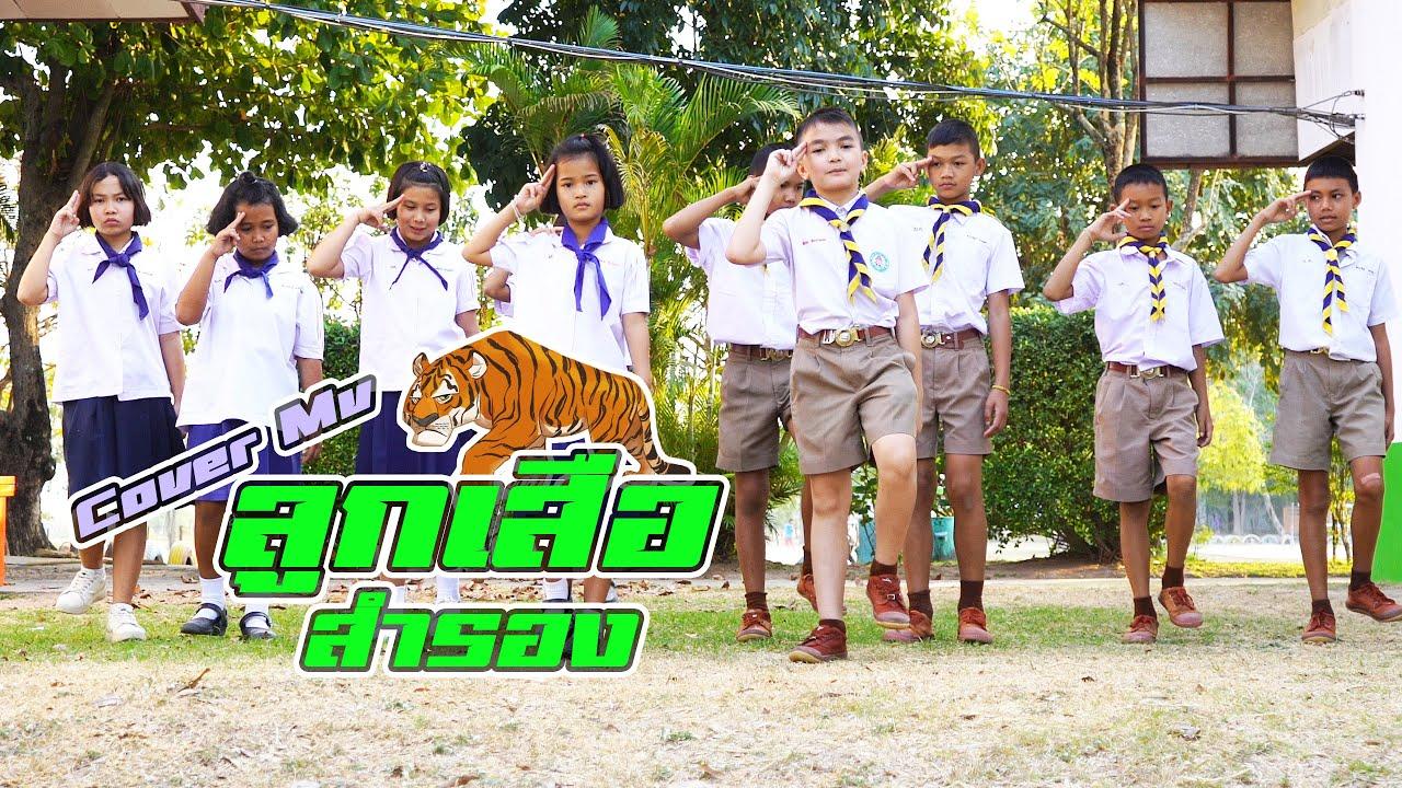 Photo of เพลง ลูกเสือ – ลุกเสือสำรอง – น้องทิวเทน [Cover MV] น้องอินดี้ น้องปราย บะเคซิตี้
