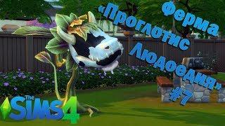 "The Sims 4▸Ферма имени ""Проглотис Людоедия"" #7"