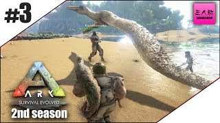 #3【生放送】ARK:Survival Evolved 2nd season【三人称+2】