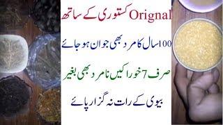Mardana power ka desi nuskha daily nuskhe pk