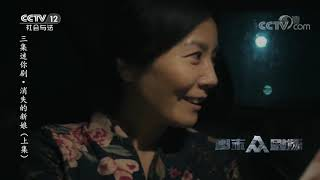 《普法栏目剧》 20190726 三集迷你剧集·消失的新娘 上集| CCTV社会与法