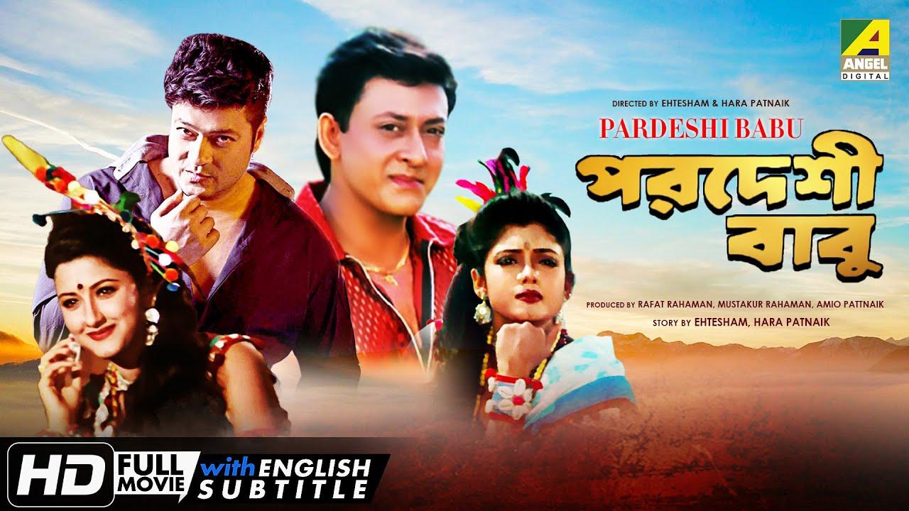 Pardeshi Babu | পরদেশী বাবু | Romantic Movie | English Subtitle | Ferdous, Rachana, Siddhanta