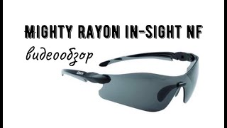 МIGHTY Rayon in-sight NF без оправы обзор на очки