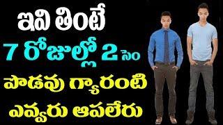 Increase your height fast || అతి వేగంగా ఎత్తు పెంచే అద్భుత చిట్కా || suman tv
