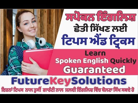 Learn Guaranteed Fast English Speaking || English Speaking ||Tips and  Tricks in Punjabi