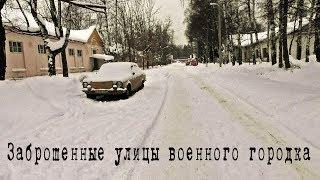 Заброшенные улицы военного городка Трудовая северная   Город бомжей