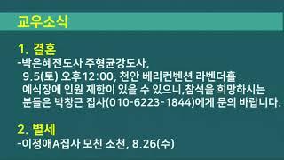 서울시민교회 실시간 예배
