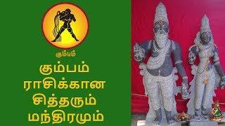 கும்பம் ராசிக்கான சித்தரும் மந்திரமும் | கும்பம் ராசி சித்தர் வழிபாடு | Kumbam Rasi in Tamil