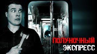 тРЕШ ОБЗОР фильма ПОЛУНОЧНЫЙ ЭКСПРЕСС