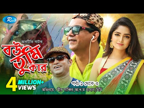Bou Tumi Kar | Episode 1-3 |    | ft. Mir Sabbir & Shamima Tusty | Rtv Drama Serial
