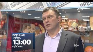 """""""Военная тайна с Игорем Прокопенко"""" смотрите на РЕН ТВ"""