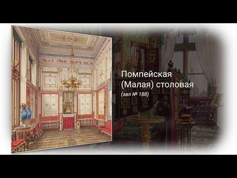 Помпейская, или Малая столовая в Зимнем дворце (зал № 188)