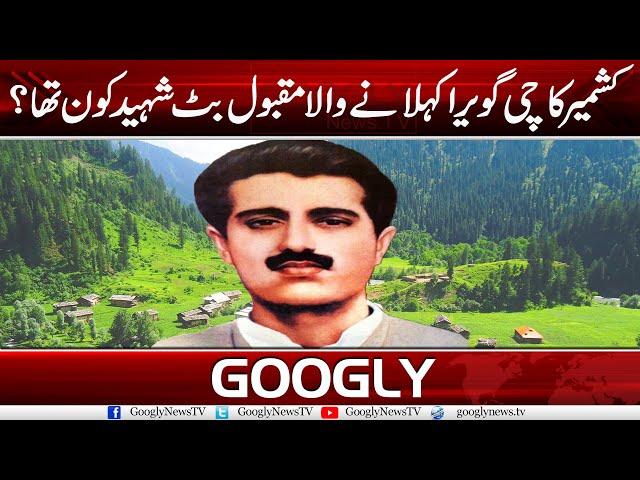 Kashmir Ka Chi Guevara Kehlaney Wala Maqbool Butt Shaheed Kaun Tha? | Googly News TV