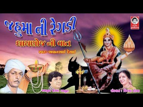Jahu Maa Ni Regadi - 2016
