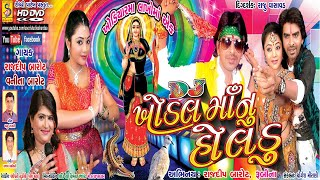 Rajdeep Barot Vanita Barot Maa Mane Holdu Dj Khodal Maa Nu Holdu new latest