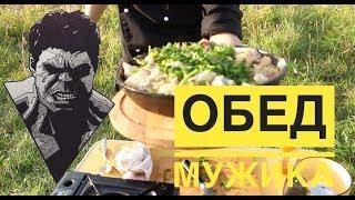 Как накормит МУЖИКА или ОБЕД В Чугунной сковороде