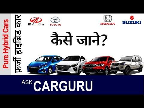 Hybrid Car, फ़र्जी हाइब्रिड या Pure Hybrid? CarGuru Explain all, Mahindra, Suzuki SHVS