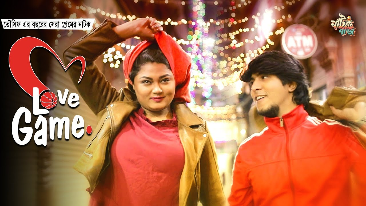 Love Game | লাভ গেইম | Tawsif | Moushumi Hamid | Sanita | Rimi | Bangla Natok 2019