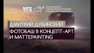 VFXLab || Фотобаш в концепт-арт и mattepainting