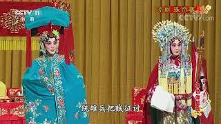 《中国京剧像音像集萃》 20191109 京剧《珠帘寨》 2/2| CCTV戏曲