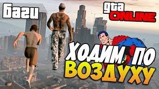 GTA 5 Online - Ходим по воздуху! (Баги и Угар)