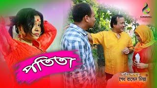 Potita - Rasel Mia   Shongshodhon   Bangla Drama   Short Film 2018